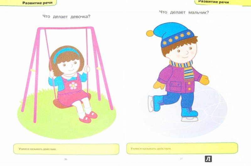Иллюстрация 1 из 34 для Развивающие тесты для детей 1-2 лет - Ольга Земцова | Лабиринт - книги. Источник: Лабиринт