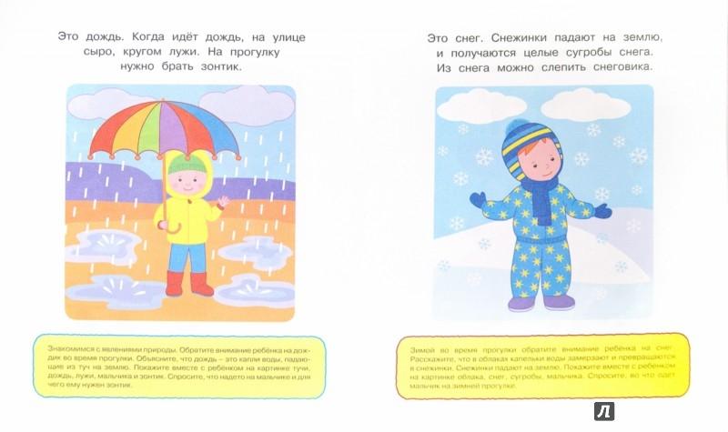 Иллюстрация 1 из 25 для Что нас окружает. Познаем мир. Для детей 1-2 лет - Ольга Земцова | Лабиринт - книги. Источник: Лабиринт