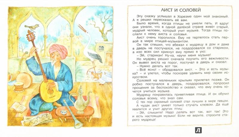 Иллюстрация 1 из 23 для Маша-растеряша - Берестов, Воронкова, Мукосеева   Лабиринт - книги. Источник: Лабиринт