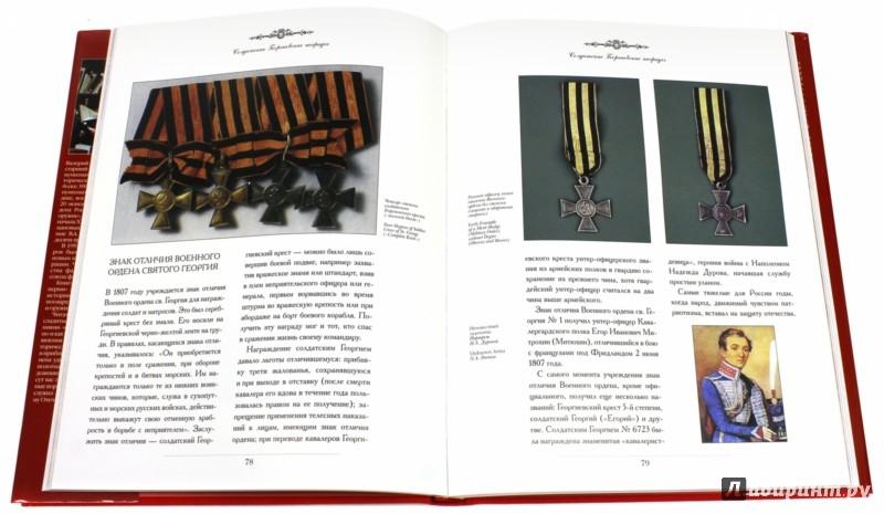 Иллюстрация 1 из 15 для Ордена Российской империи - Валерий Дуров | Лабиринт - книги. Источник: Лабиринт