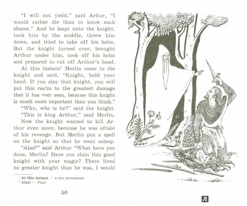 Иллюстрация 1 из 31 для Английские легенды = English Legends | Лабиринт - книги. Источник: Лабиринт