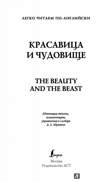 Иллюстрация 1 из 38 для Красавица и чудовище = The Beauty and the Beast | Лабиринт - книги. Источник: Лабиринт