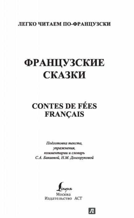 Иллюстрация 1 из 39 для Французские сказки = Contes de fees francais | Лабиринт - книги. Источник: Лабиринт