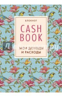 CashBook. Мои доходы и расходы, А6