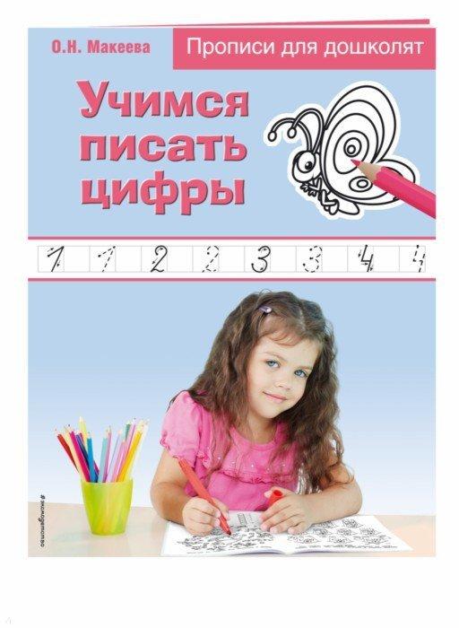 Иллюстрация 1 из 6 для Учимся писать цифры - О. Макеева | Лабиринт - книги. Источник: Лабиринт