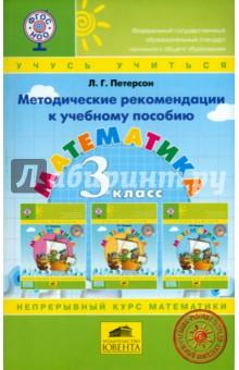 Математика. 3 класс. Методические рекомендации к учебному пособию. ФГОС НОО