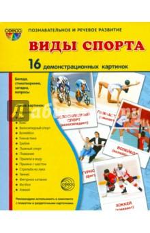 Демонстрационные картинки Виды спорта (16 картинок) игра прыжки в мешках