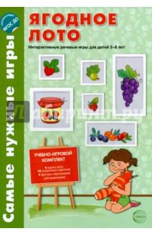 Ягодное лото. Интерактивные речевые игры для детей 5-8 лет. ФГОС ДО