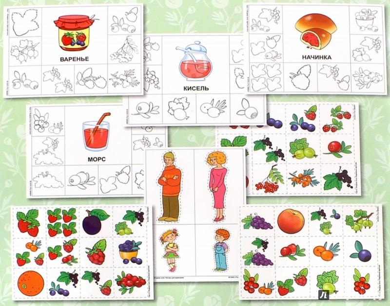 Иллюстрация 1 из 6 для Ягодное лото. Интерактивные речевые игры для детей 5-8 лет. ФГОС ДО - Филиппова, Панферова | Лабиринт - игрушки. Источник: Лабиринт