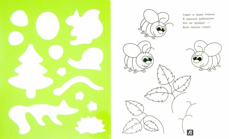 Иллюстрация 1 из 9 для Лесная прогулка. Книжка-раскраска - Ольга Конобевская | Лабиринт - книги. Источник: Лабиринт