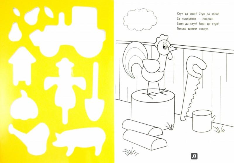 Иллюстрация 1 из 8 для Путешествие на ферму. Книжка-раскраска - Ольга Конобевская   Лабиринт - книги. Источник: Лабиринт