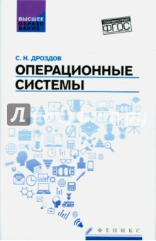 Оп��рационные системы. Учебное пособие