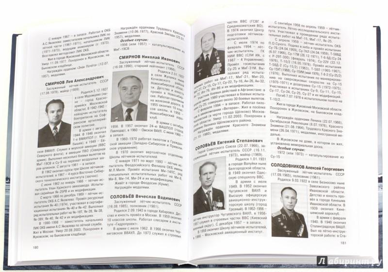 Иллюстрация 1 из 6 для Заслуженные испытатели СССР - Андрей Симонов | Лабиринт - книги. Источник: Лабиринт