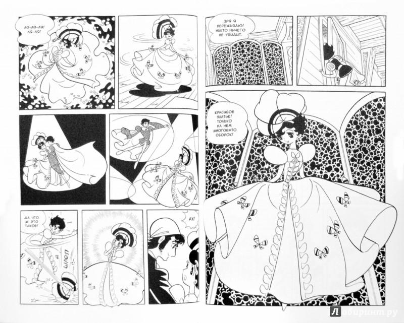 Иллюстрация 1 из 7 для Принцесса-рыцарь. Том 2 - Осаму Тэдзука | Лабиринт - книги. Источник: Лабиринт