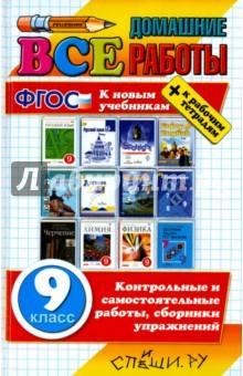 Все домашние работы. 9 класс (к новым учебникам). ФГОС