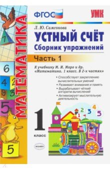 Математика. 1 класс. Устный счет. Сборник упражнений. В 2-х частях. Часть 1. К уч. М.И.Моро. ФГОС