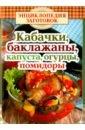 Кабачки, баклажаны, капуста, огурцы, помидоры