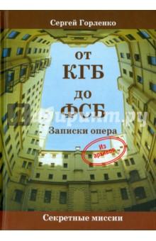 От КГБ до ФСБ. Записки опера