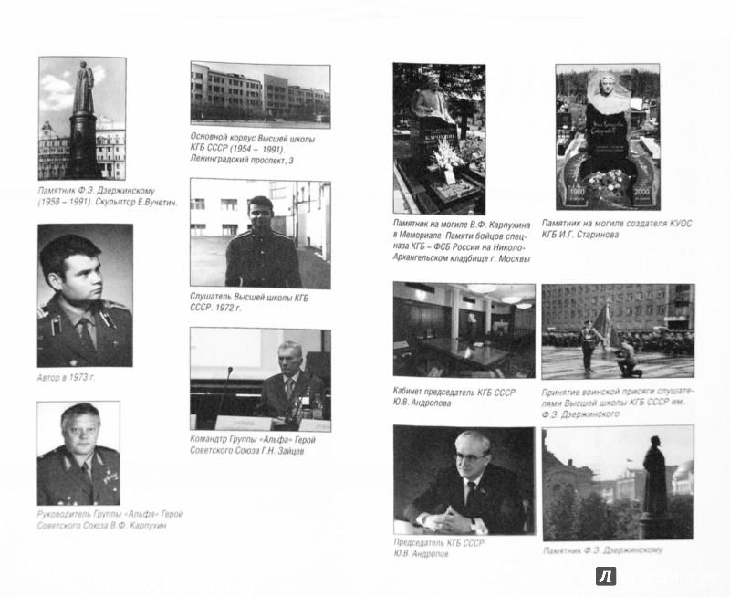 Иллюстрация 1 из 9 для КГБ СССР 1954-1991. Тайны гибели Великой державы - Олег Хлобустов | Лабиринт - книги. Источник: Лабиринт