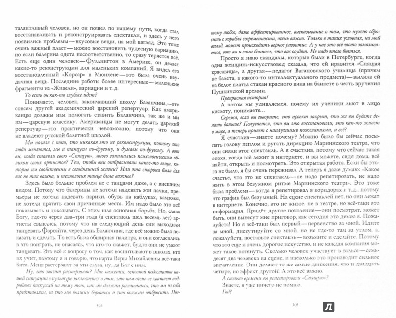 Иллюстрация 1 из 16 для Басни соловьев. Беседы с музыкантами - Алексей Парин | Лабиринт - книги. Источник: Лабиринт