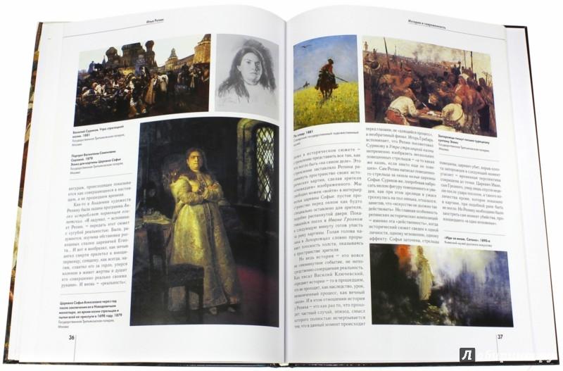 Иллюстрация 1 из 20 для Илья Репин - Екатерина Алленова | Лабиринт - книги. Источник: Лабиринт