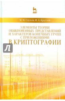 Элементы теории обыкновенных представлений и характеров конечных групп с приложениями в криптографии
