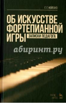 Об искусстве фортепианной игры. Учебное пособие