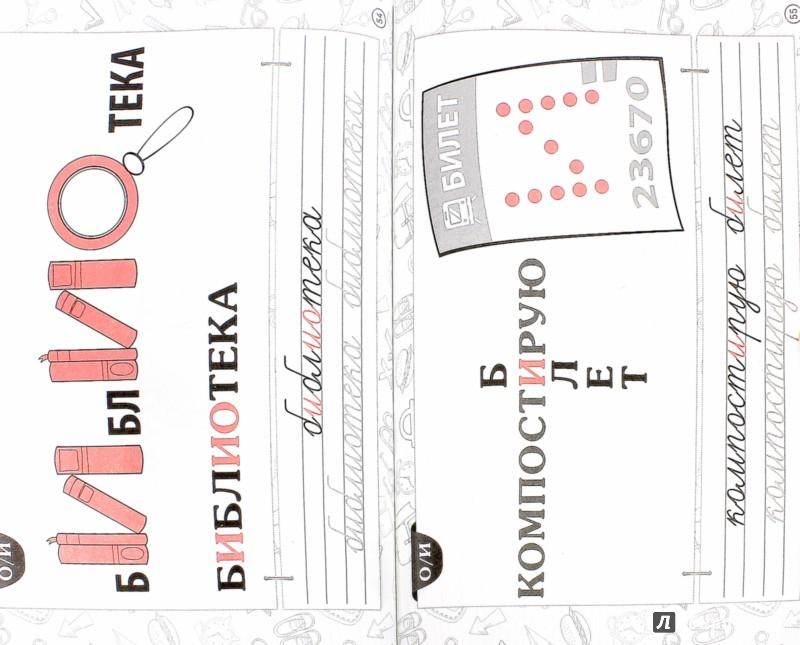 Иллюстрация 1 из 28 для Словарные слова для начальной школы - Анна Красницкая | Лабиринт - книги. Источник: Лабиринт