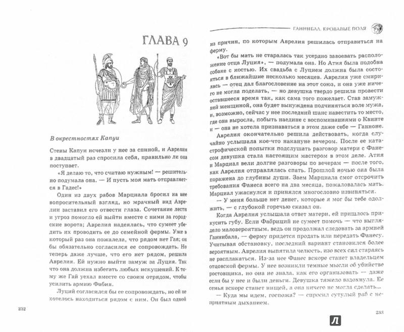 Иллюстрация 1 из 13 для Ганнибал. Кровавые поля - Бен Кейн | Лабиринт - книги. Источник: Лабиринт