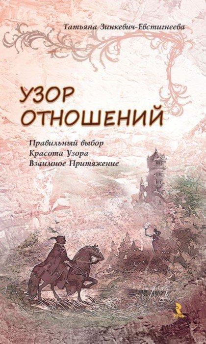 Иллюстрация 1 из 18 для Узор отношений - Татьяна Зинкевич-Евстигнеева | Лабиринт - книги. Источник: Лабиринт