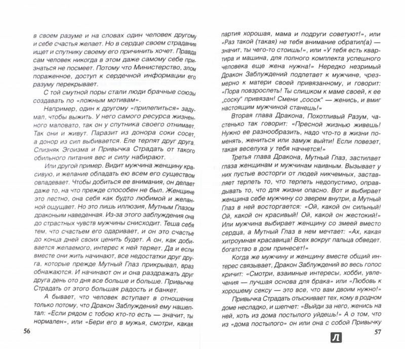 Иллюстрация 1 из 17 для Узор отношений - Татьяна Зинкевич-Евстигнеева | Лабиринт - книги. Источник: Лабиринт