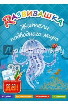 Жители подводного мира. Пособие для детей 3-6 лет