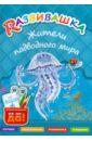 Фото - Жители подводного мира. Пособие для детей 3-6 лет буров и казеичева а сост rазвивашка игрушки для детей 3 6 лет