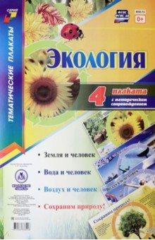 Комплект плакатов. Экология. 4 плаката. ФГОС комплект плакатов медицинский уголок 4 плаката фгос