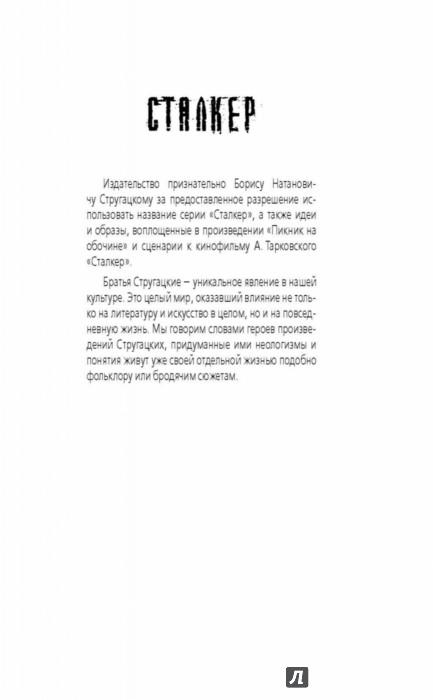 Иллюстрация 1 из 37 для Закон Призрака - Дмитрий Силлов | Лабиринт - книги. Источник: Лабиринт
