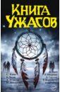 Кинг Стивен, Матесон Ричард, Линдквист Юн Айвиде, Татл Лиза Книга ужасов