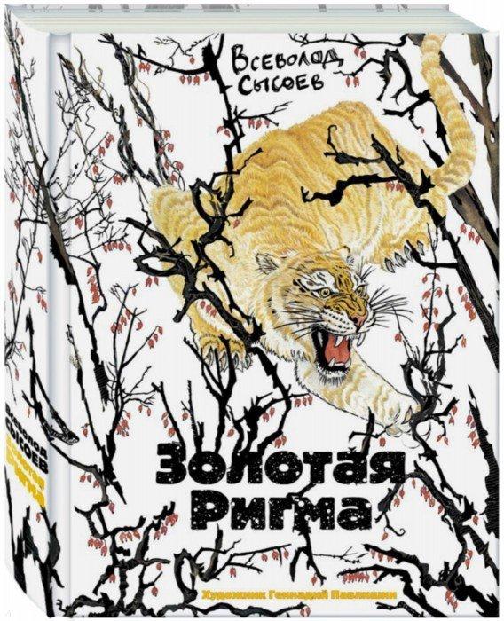 Иллюстрация 1 из 156 для Золотая Ригма - Всеволод Сысоев | Лабиринт - книги. Источник: Лабиринт