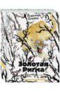 Сысоев Всеволод Дмитриевич Золотая Ригма всеволод сысоев золотая ригма