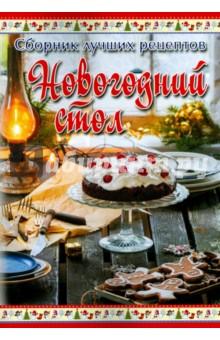 Сборник лучших рецептов. Новогодний стол