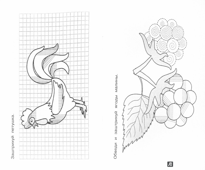 Иллюстрация 1 из 16 для Штриховки   Лабиринт - книги. Источник: Лабиринт