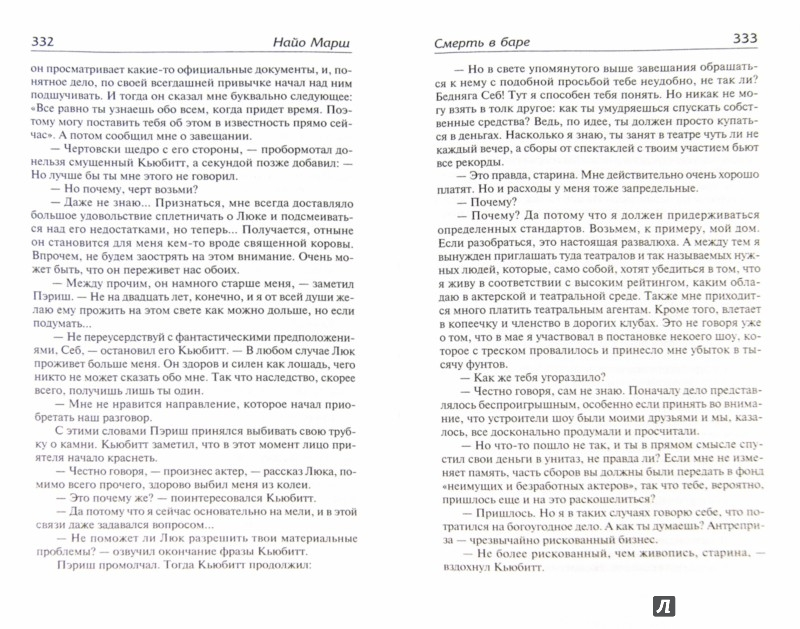 Иллюстрация 1 из 28 для Прелюдия к убийству. Смерть в баре - Найо Марш | Лабиринт - книги. Источник: Лабиринт