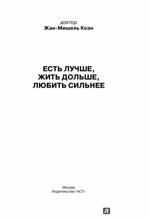 Иллюстрация 1 из 20 для Есть лучше, жить дольше, любить сильнее - Жан-Мишель Коэн | Лабиринт - книги. Источник: Лабиринт