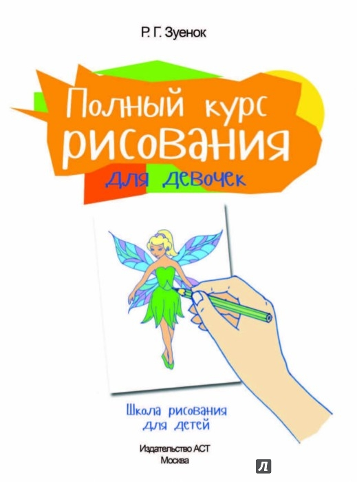 Иллюстрация 1 из 17 для Полный курс рисования для девочек - Руслан Зуенок | Лабиринт - книги. Источник: Лабиринт