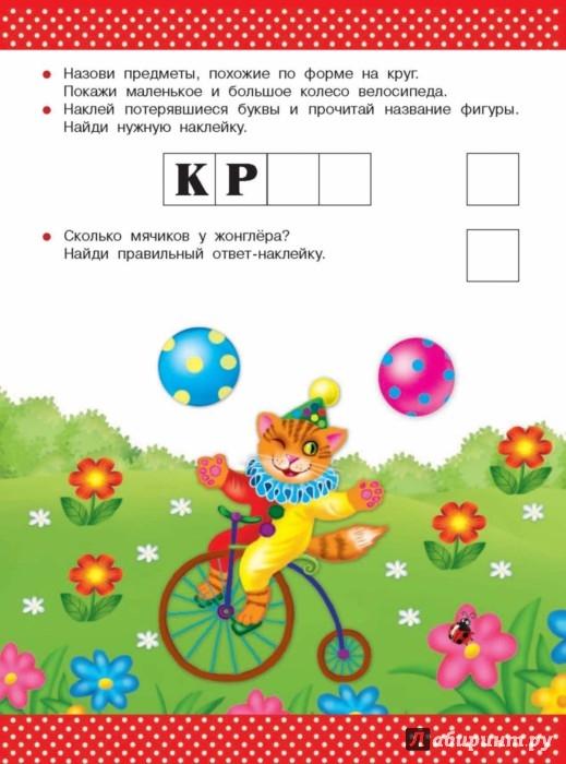 Иллюстрация 1 из 8 для Счет. Форма. Размер. Для детей 4-5 лет - В. Дмитриева | Лабиринт - книги. Источник: Лабиринт