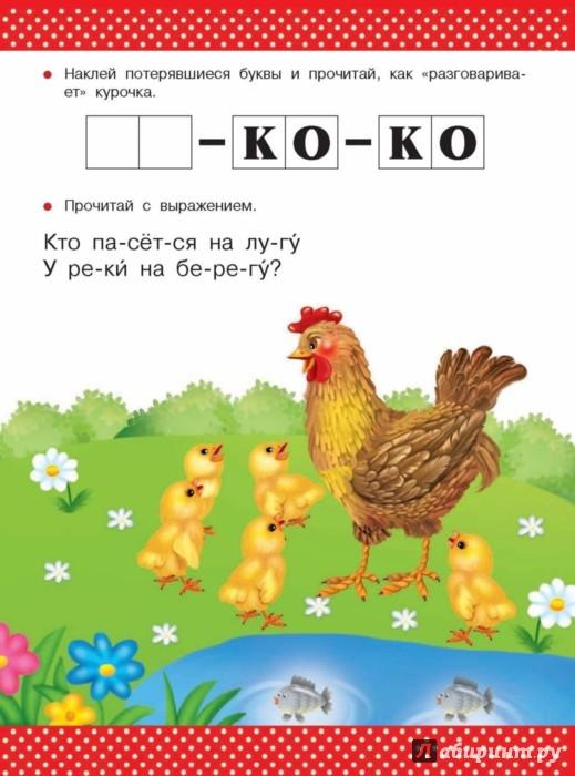 Иллюстрация 1 из 8 для Учимся читать. Для детей 4-5 лет - В. Дмитриева | Лабиринт - книги. Источник: Лабиринт