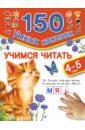 Дмитриева В. Г. Учимся читать. Для детей 4-5 лет