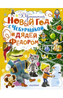 Новый год с Чебурашкой и Дядей Фёдором ульева елена александровна вместе встретим новый год