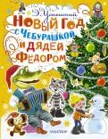 Новый год с Чебурашкой и Дядей Фёдором