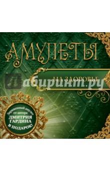 Амулеты на здоровье (+амулет) славянские обереги амулеты москва