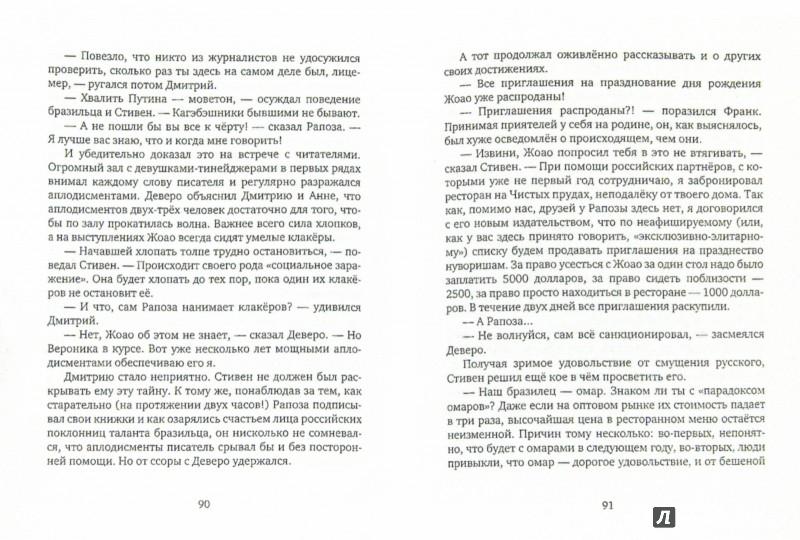 Иллюстрация 1 из 2 для В поисках утраченного будущего - Дмитрий Воскобойников | Лабиринт - книги. Источник: Лабиринт